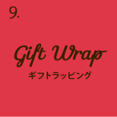 Gift Wrap ギフトラッピング